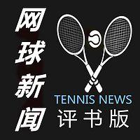 网里乾坤评书版网球新闻