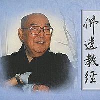 佛遗教经-显明法师讲授