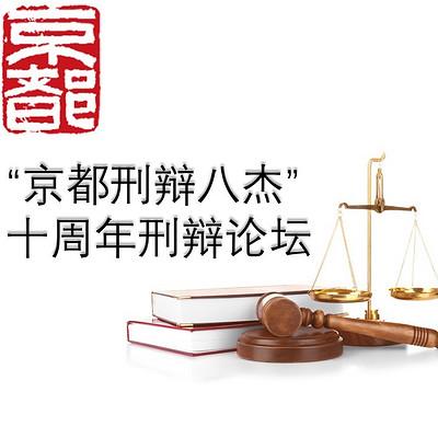"""""""京都刑辩八杰""""十周年论坛"""