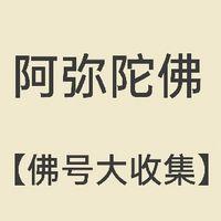 【阿弥陀佛】佛号大收集(合集)