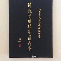 佛说梵网经菩萨戒本 诵读