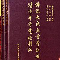 《无量寿经》定弘法师第一次宣讲