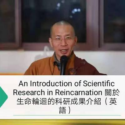 定弘法师英语演讲 生命輪迴的科研成果介紹
