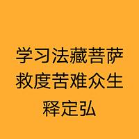 學習法藏菩薩 救度苦難眾生