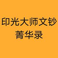 印光大师文钞菁华录读诵