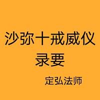 《沙弥十戒威仪录要》定弘法师