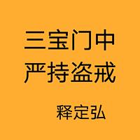 三宝门中 严持盜戒 定弘法师