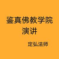 定弘法师鉴真佛教学院演讲