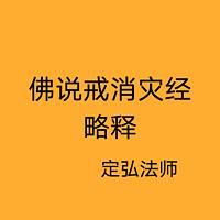 定弘法师《佛說戒消災經》略釋