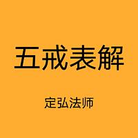 五戒表解 定弘法师