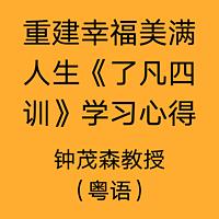 粵語 重建美滿人生《了凡四訓》學習心得