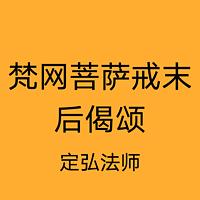 梵網經菩薩戒 末後偈頌 定弘法师