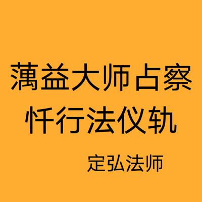 蕅益大师占察忏行法仪轨