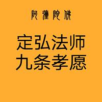 钟茂森教授 九条孝愿