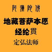 《地藏菩薩本願經》綸貫  定弘法师