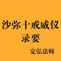 《沙彌十戒威儀錄要》定弘法师