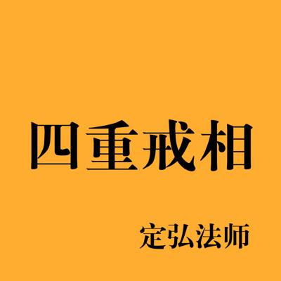 《四重戒相》定弘法师