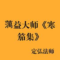 定弘法师《蕅益大師警訓略錄(寒笳集)》
