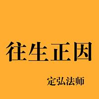 《往生正因》  定弘法师