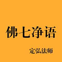 《佛七净语》定弘法师