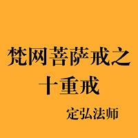 梵网菩萨戒之十重戒  定弘法师