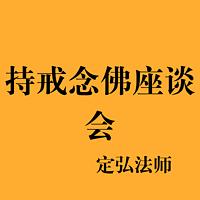 《持戒念佛座談會》 定弘法师