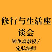 《修行与生活座谈会》定弘法师主讲