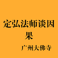 《定弘法师谈因果》广州大佛寺