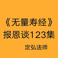 《无量寿经》报恩谈123集—定弘法师
