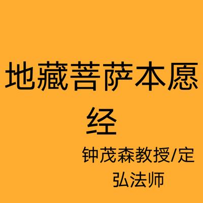 《地藏菩萨愿经》大乘修學基礎 钟茂森教授