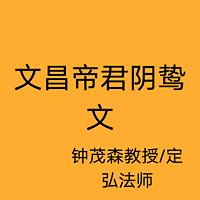 《文昌帝君阴鸷文》钟茂森教授研习报告