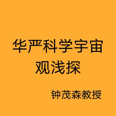 华严科学宇宙观浅探  钟茂森教授