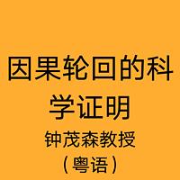《因果轮回的科学证明》粤语  定弘法师讲