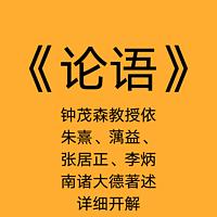 论语  钟茂森教授