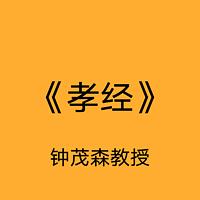 《孝经》研习报告  钟茂森教授