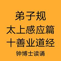 中华文化儒释道三根读诵