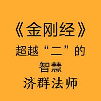 """《金刚经》超越""""二""""的智慧  济群法师"""