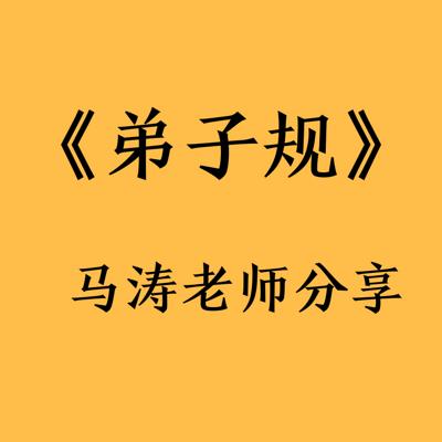 《弟子规》马涛老师