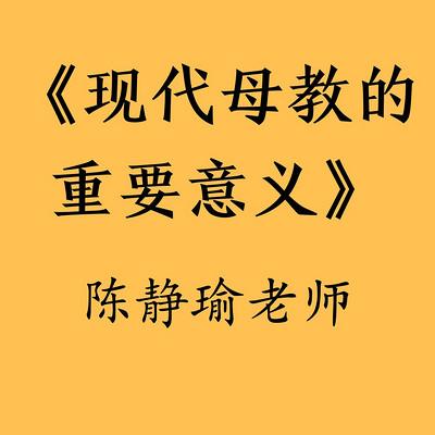 现代母教的重要意义  陈静瑜老师