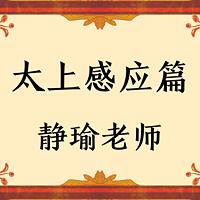 《太上感应篇》 陈静瑜老师