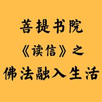 《读信》佛法融入生活 菩提书院