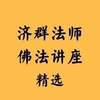 济群法师佛法讲座精选