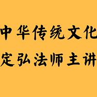 中传统文化  定弘法师主讲