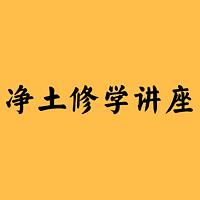 净土修学讲座  静瑜老师