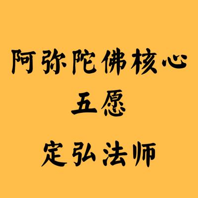 阿弥陀佛核心五愿  定弘法师