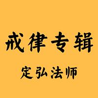 戒律专辑   定弘法师