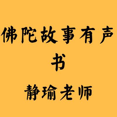佛陀故事有声书  静瑜老师