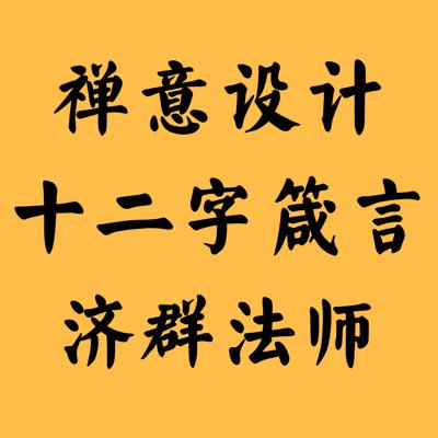 禅意设计 十二字箴言  济群法师