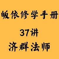 皈依修学手册 37讲 济群法师