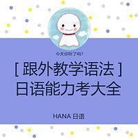 【跟外教学语法】日语能力考大全